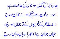 pic amjad poetry 1 - Biography of Amjad Islam Amjad
